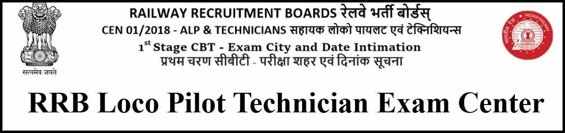 RRB Loco Pilot Technician Exam Center