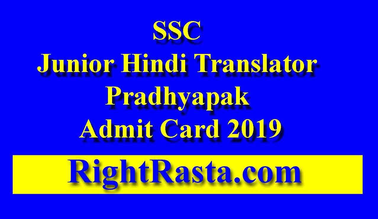 SSC Junior Hindi Translator Admit Card 2019