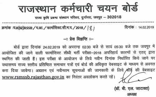 RSMSSB Pharmacist Exam 2019 Postponed