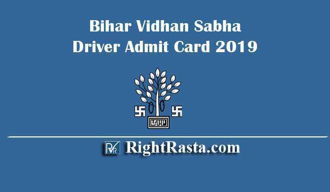 Bihar Vidhan Sabha Parishad Sachivalaya Driver Admit Card 2019