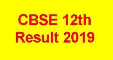 CBSE Board Class 12th Result 2019