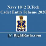 Navy 10+2 B.Tech Cadet Entry Scheme 2020