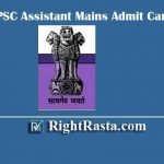 Bihar BPSC Assistant Mains Re Exam Admit Card 2020 | Download Bihar PSC Asst Re Exam Hall Ticket 2018