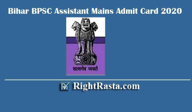 Bihar BPSC Assistant Mains Admit Card 2020