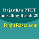 Rajasthan PTET Counselling Result 2019 (2nd Round-जारी)