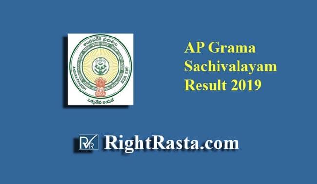 AP Grama Sachivalayam Result 2019