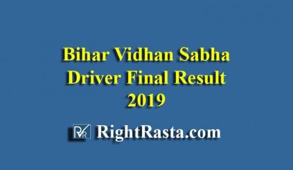 Bihar Vidhan Sabha Driver Final Result 2019