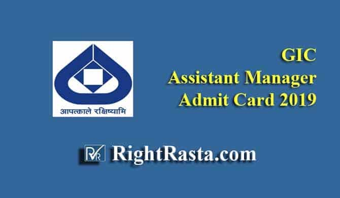 GIC Assistant Manager Admit Card 2019