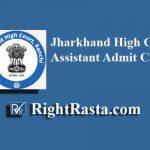 Jharkhand High Court Assistant Admit Card 2019