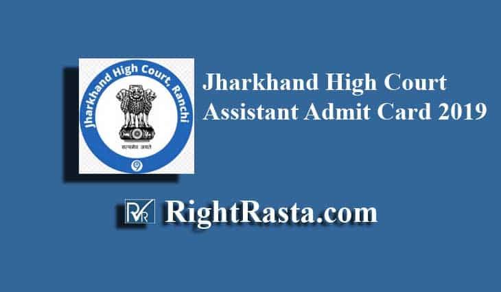 Jharkhand High Court Assistant Admit Card