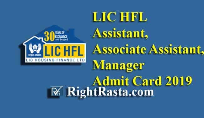 LIC HFL Assistant Associate Assistant Manager Admit Card 2019