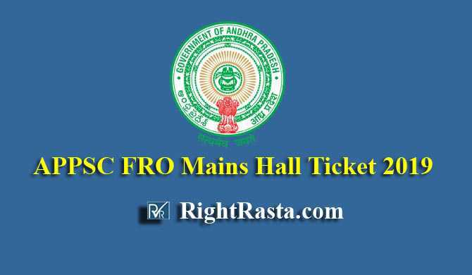 APPSC FRO Mains Hall Ticket
