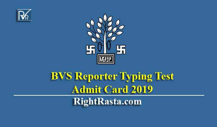BVS Reporter Typing Test Admit Card