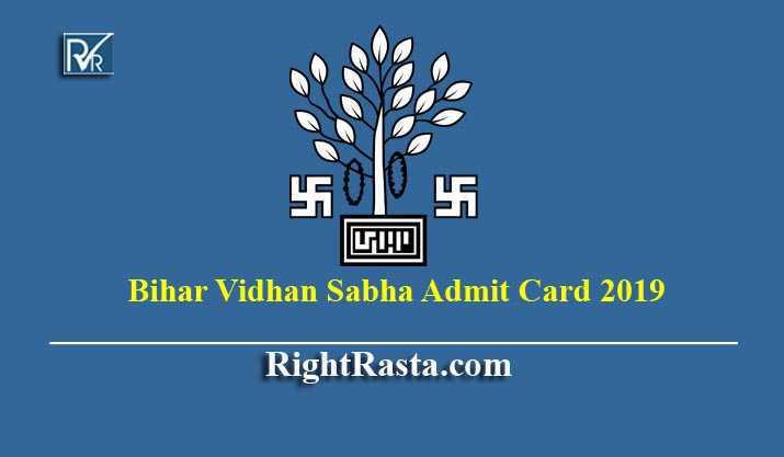 Bihar Vidhan Sabha Admit Card 2019