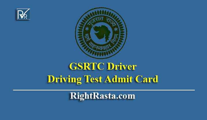 GSRTC Driver Driving Test Admit Card