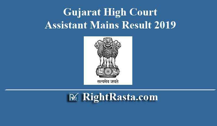 Gujarat High Court Assistant Mains Result
