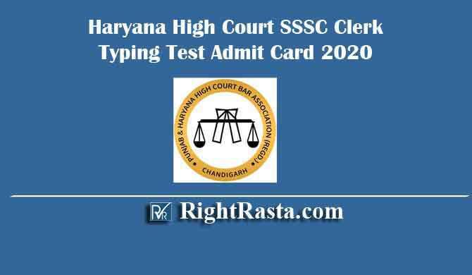 Haryana High Court SSSC Clerk Typing Test Admit Card 2020