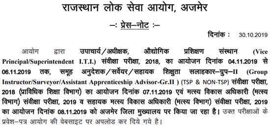 RPSC Instructor Surveyor Asst Apprenticeship Ad Exam Date