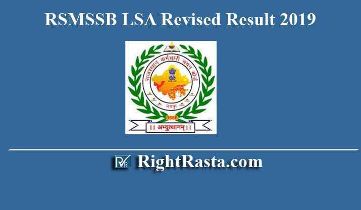 RSMSSB LSA Revised Result
