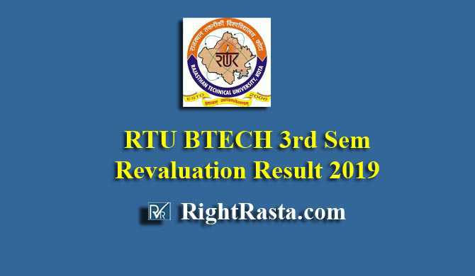 RTU BTECH 3rd Sem Revaluation Result