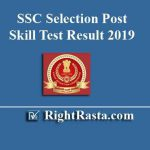 SSC Selection Post Skill Test Result 2019