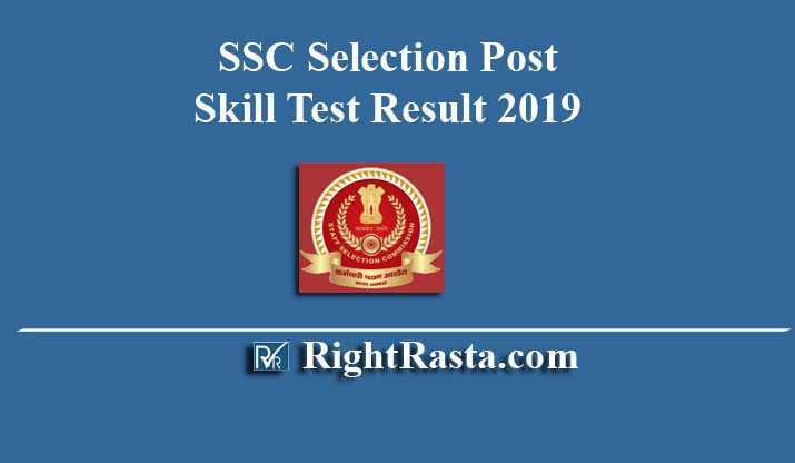 SSC Selection Post Skill Test Result