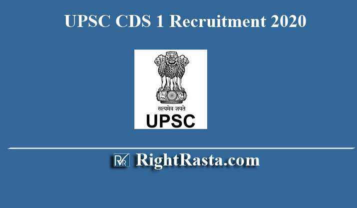 UPSC CDS 1 Recruitment 2020