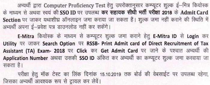 how to download rsmssb tax assistant admit card