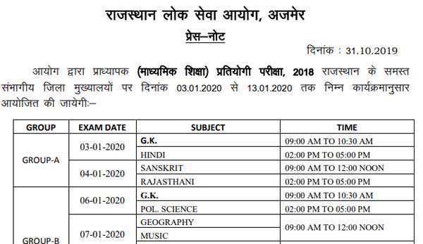 rpsc 1st grade teacher new exam date