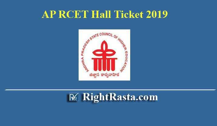 AP RCET Hall Ticket