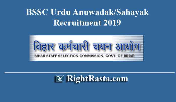 BSSC Urdu Anuwadak Sahayak Recruitment
