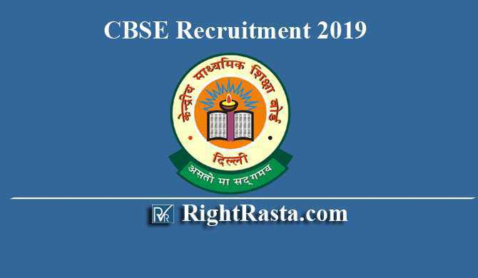 CBSE Junior Assistant, Accountant, Stenographer, and other posts (Last Date Extended)