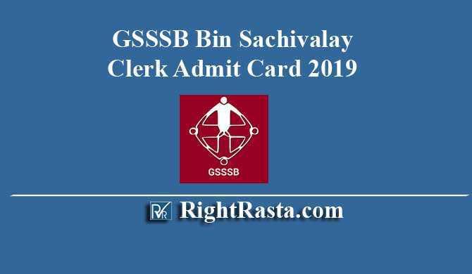 GSSSB Bin Sachivalay Clerk Admit Card