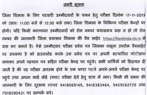 Himachal Pradesh Revenue Department Patwari Exam Date