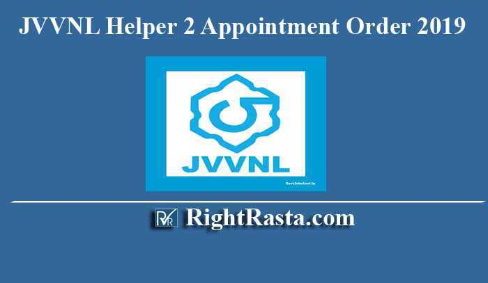 JVVNL Helper 2 Appointment Order