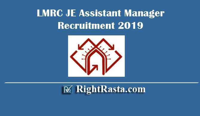 LMRC JE Assistant Manager Recruitment 2019