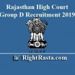 Rajasthan High Court Group D Recruitment 2019