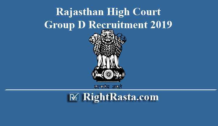 Rajasthan High Court Group D Recruitment