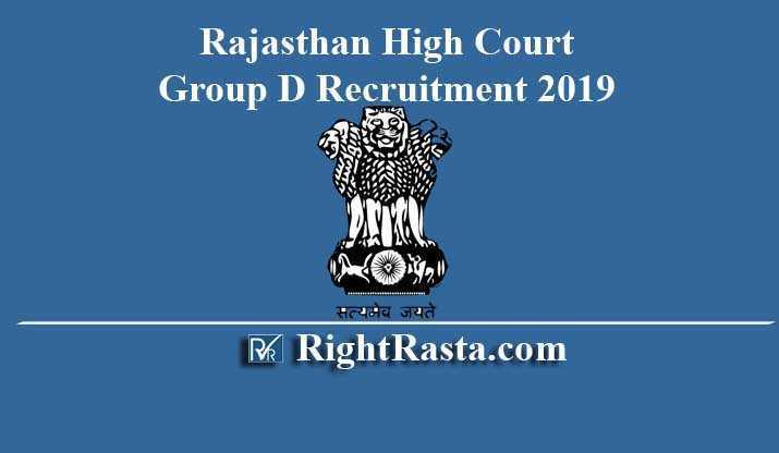 Rajasthan High Court Group D Recruitment