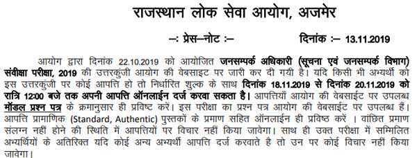 Rajasthan Public Relation Officer Exam Answer Key