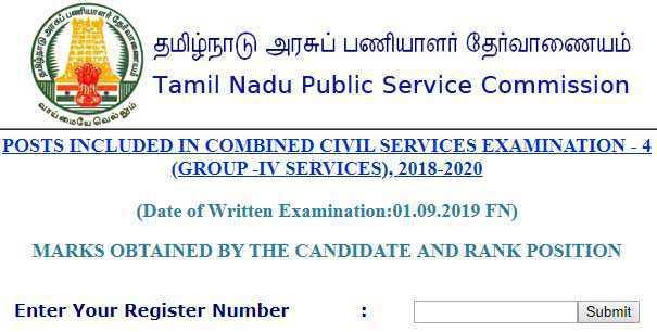 Tamil Nadu PSC Group IV Exam Result