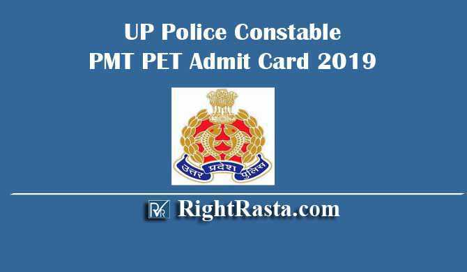 UP Police Constable PMT PET Admit Card 2019