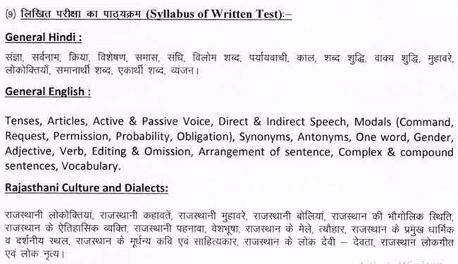 raj high court 4th class exam syllabus