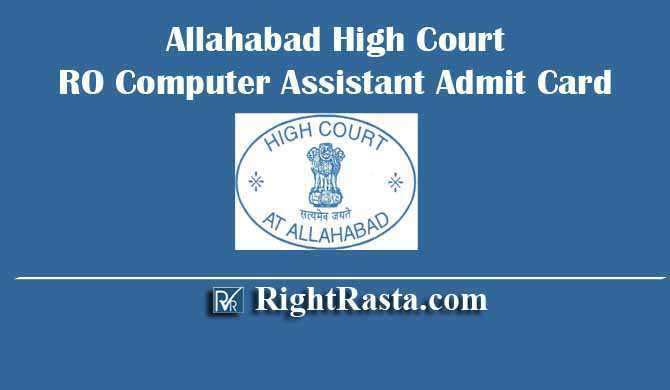 AHC RO Computer Assistant Admit Card