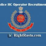Delhi Police HC Operator Recruitment 2020