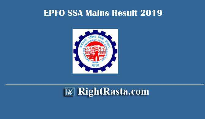 EPFO SSA Mains Result 2019