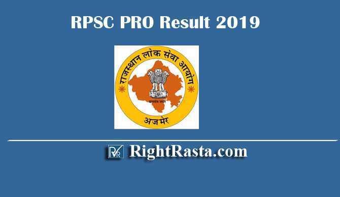 RPSC PRO Result 2019