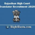 Rajasthan High Court Translator Recruitment 2020 | Apply Online Form for HCRAJ (RHC) Translator Vacancy