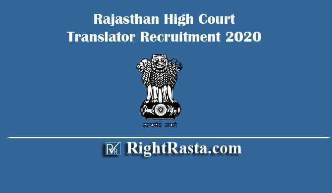 Rajasthan High Court Translator Recruitment 2020