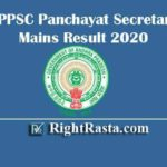 APPSC Panchayat Secretary Mains Result 2020 | Download AP Grade 4 Main Exam Results